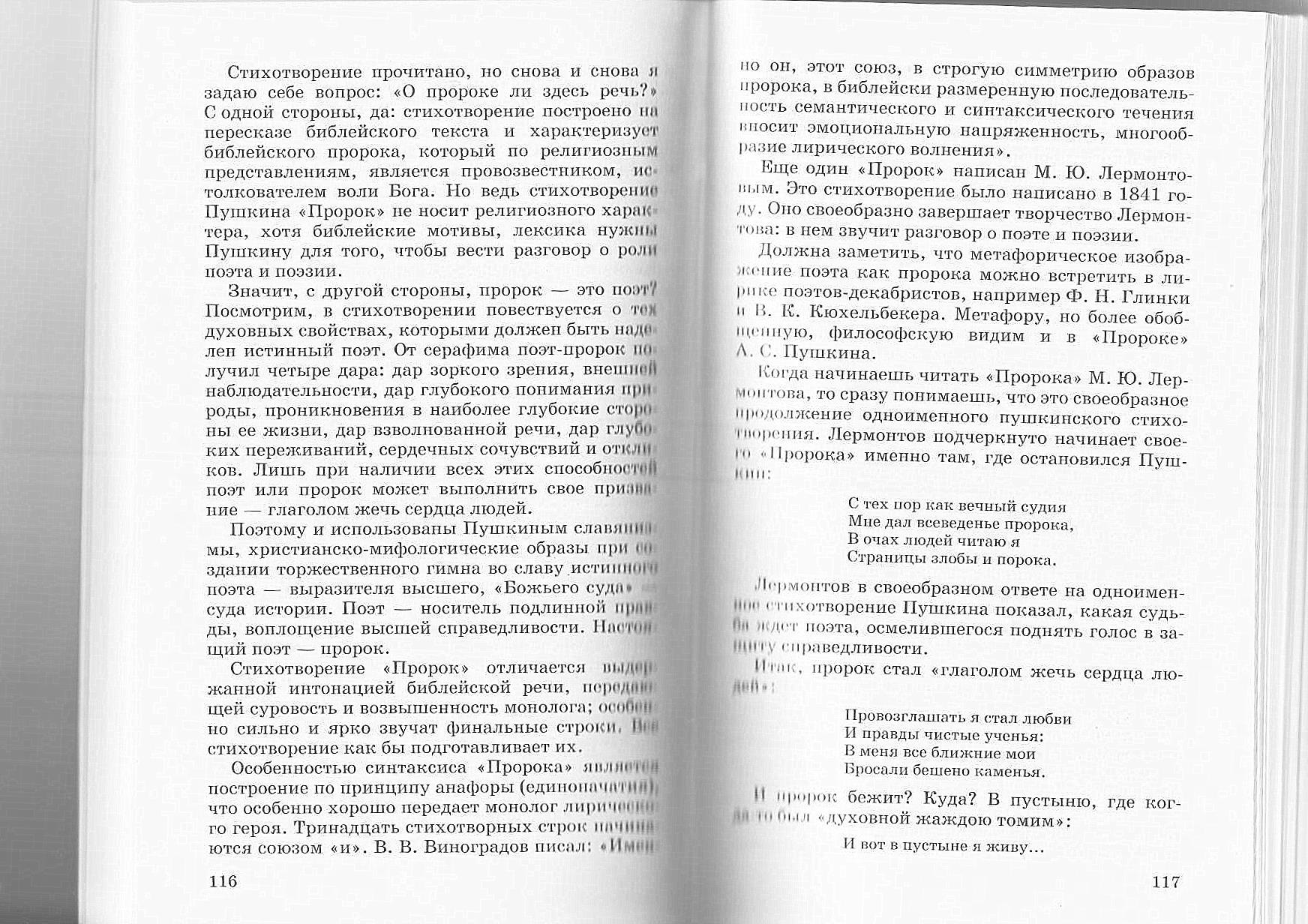 А. С. Пушкин Пророк скачать